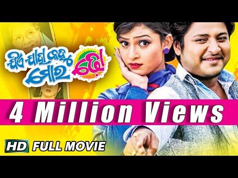 JIYE JAHA KAHU MORA DHO Odia Full Movie | Babusan, Sheetal | Sarthak Music