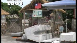 花蓮國際石雕藝術季-歷屆回顧影片