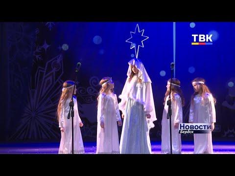 В Бердске отметили Рождество праздничным концертом