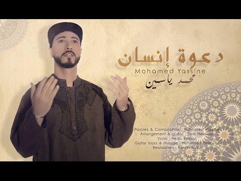 """بمناسبة شهر رمضان.. المغربي محمد ياسين يطلق """"دعوة إنسان"""""""