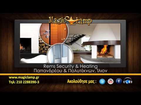 Rems Security & Heatings | ενεργειακά τζάκια Ίλιον,πτυσσόμενα κάγκελα,πόρτες ασφαλείας,χαμηλές τιμές