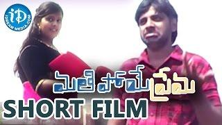 Mathi Poye Prema Telugu Short Film