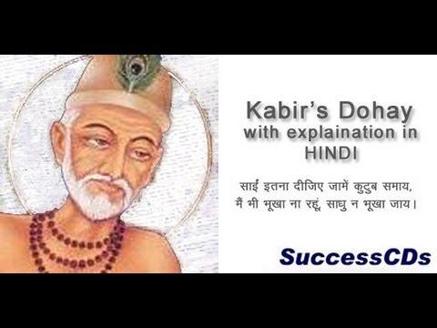 Kabir Doha Meaning - Sai Itna Dijiye