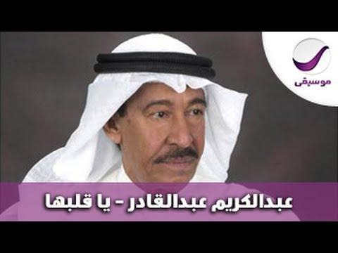 يا قلبها - عبدالكريم عبدالقادر