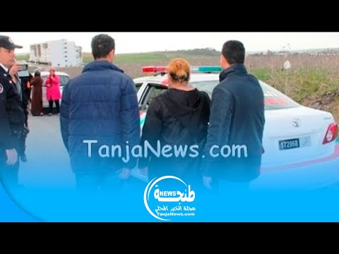 طنجة.. إعادة تشخيص جريمة قتل شخص والاعتداء على سيدة بمنطقة خلاء