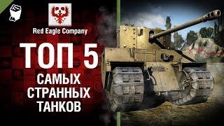 ТОП 5 Самых странных танков - Выпуск №51 - от Red Eagle Company