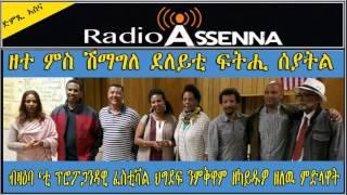 <Voice of Assenna: ዘተ ምስ ሽማግለ ደለይቲ ፍትሒ ሰያትል ብዛዕባ ፈስቲቫል ህግደፍ ንምቅዋም ዘካይዱዎ ዘለዉ ምድላዋት