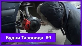 Будни Тазовода #9: Ставим тормоза Brembo Max!