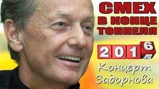 Михаил Задорнов Смех в конце тоннеля
