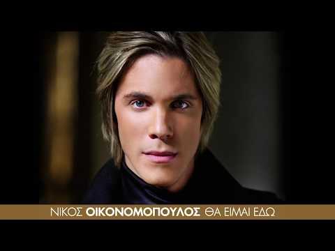 Με πειράζει - Νίκος Οικονομόπουλος (HD 2012 στίχοι)