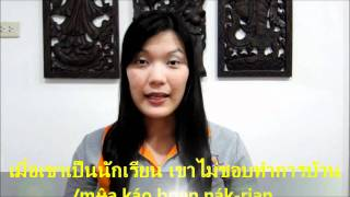 Learn Thai Word: When