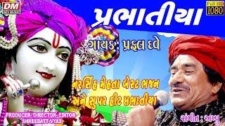 Prabhatiya bhajan gujarati mp3 download