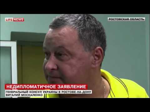Генконсул Украины в Ростове-на-Дону объявил войну России