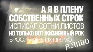 Артем Лоик и Григорий Лепс - Плен