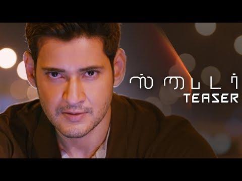 SPYDER Tamil Teaser