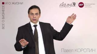 Продажи без возражений - Павел Коротин
