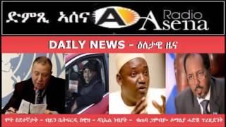 <Voice of assenna: Daily News - ዕለታዊ ዜና -Feb 10, 2017