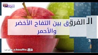 واش فراسك..هام للمغاربة..هذا هو الفرق بين التفاح الأخضر و الأحمر |