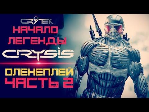 Crysis Оленеобзор™