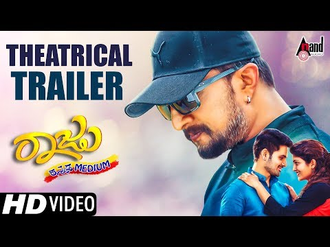 Raju Kannada Medium HD Theatrical Trailer 2017