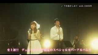 jyA-Me「今を抱きしめて with 吉田栄作」