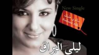 Dailymotion Soulouni Alik By Leila EL BERRAK Une Vidéo