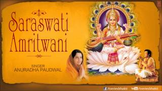 Saraswati Amritwani Audio Song By Anuradha Paudwal