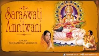 Saraswati Amritwani Audio Song By Anuradha Paudwal