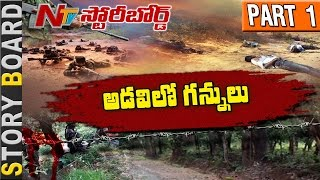 War Between Naxalites and Police Officers || Story Board