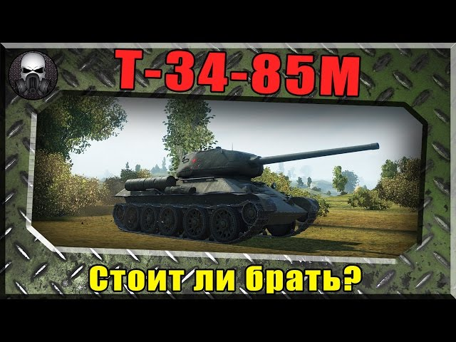 Обзор среднего танка Т-34-85М от dmitryamba в World of Tanks (0.9.6)