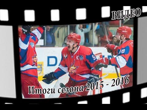 Серебряный дубль. Итоги сезона 2015 - 2016