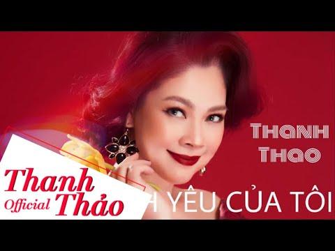 Tình Yêu Của Tôi - Thanh Thảo || MV Karaoke Official
