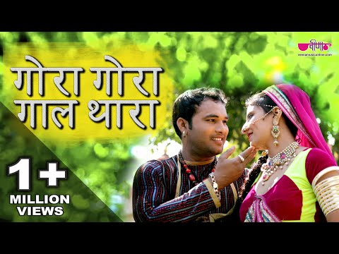 Gora Gora Gal - Rajasthani (Marwari) Video Songs Full