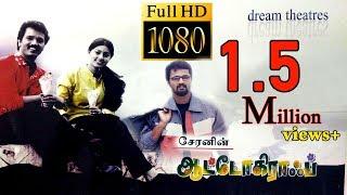 Autograph Full Tamil Movie