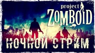 Project Zomboid. Ночной стрим. (Запись)