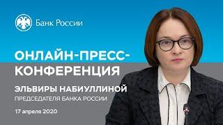 Онлайн-пресс-конференция Председателя Банка России Эльвиры Набиуллиной (17.04.2020)