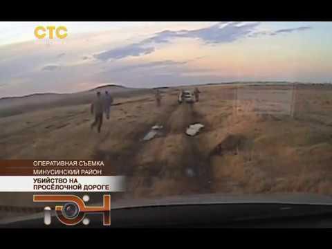 Убийство на просёлочной дороге