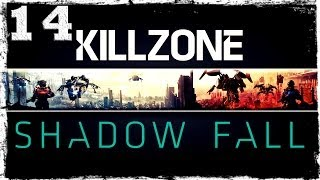 Killzone: Shadow Fall. Серия 14 - Жесткая посадка.