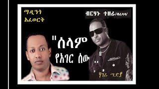 "Madingo Afework & Birhanu Tezera - Selam Yager Sew ""ሰላም ያገር ሠው"" (Amharic)"