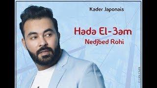 الأغنية التي ينتظرها الجميع..جديد قادر الجابوني |