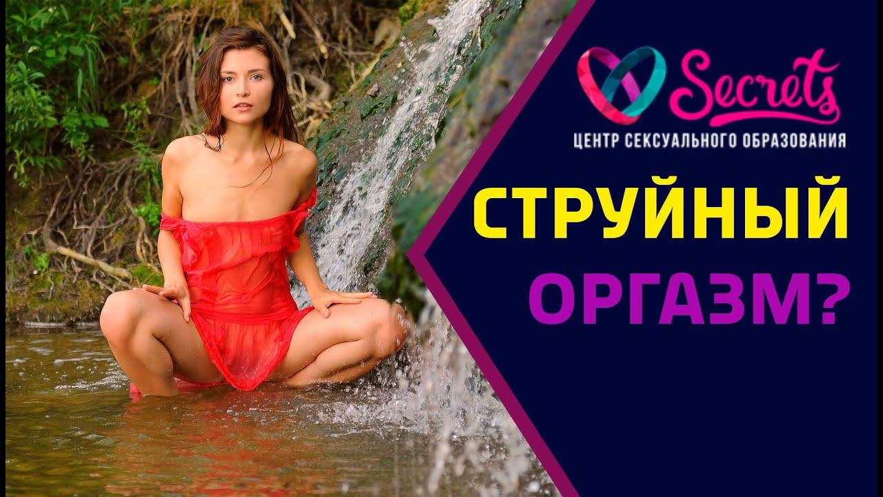 struyniy-orgazm-obuchenie