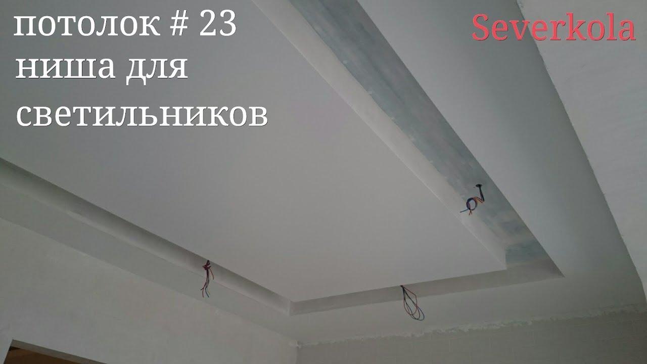 Как сделать ниши в потолке из гипсокартона 564