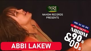 "Abby Lakew - Gen Lemndnew ""ግን ለምንድነው"" (Amharic)"