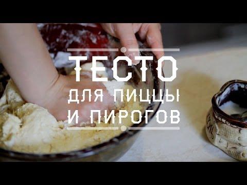 Тесто для пиццы и пирогов (Nice cook)