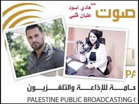 فلسطين على الهوا مع الفنان هادي اسود