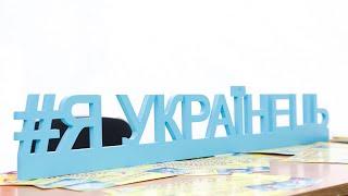 У ХНУВС відбулася акція з формування національної самоідентичності молоді «Я – Українець!»