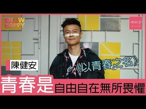 陳健安:青春係一種自由自在、無所畏懼嘅狀態