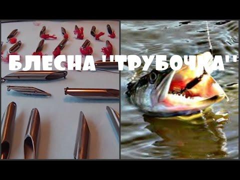 Рыболовная снасть грушка