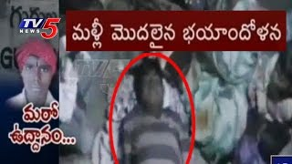 Kidney Deaths in Guraja Village | Adilabad