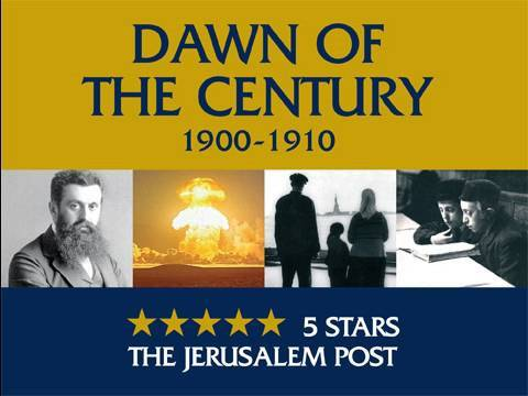 Jewish Documentary  - Full Film
